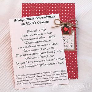 Как красиво сделать подарочный сертификат